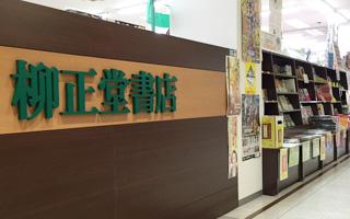 柳正堂書店 オギノバリオ店 トレーディングカードプロショップCARDBOX