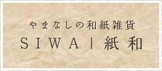 やまなしの和紙雑貨 SIWA|紙和